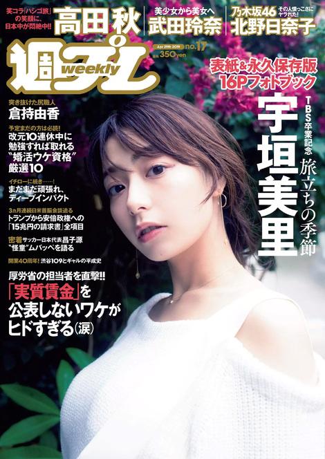 Magazine : ( [Weekly Playboy] - 2019 / n°17 )