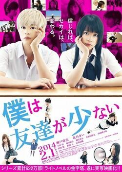"""Hasegawa Kodaka est un étudiant souvent transféré d'école en école qui a du mal à se faire des amis et à nouer une quelconque relation. Ses cheveux blonds ne l'aident pas dans sa tache car les gens ont tendance à le prendre pour un délinquant. Un jour il rencontre Yozora, une camarade de classe solitaire avec un sale caractère, alors qu'elle parlait avec entrain à son ami imaginaire, Tomo. Conscients qu'aucun d'eux n'ont d'amis réels, ils décident que la meilleure façon de changer cette situation est de former un club et de commencer le recrutement. C'est ainsi que le """"Rinjinbu"""" fut formé, un club spécialement conçu pour les personnes qui n'ont pas d'amis. Le club se remplit lentement mais surement, ils vont essayer de construire des liens à travers des activités. Mais ce groupe de marginaux va-t-il réussir à s'entendre?"""