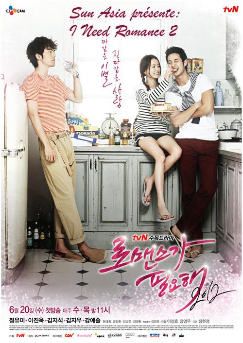 [ Projet terminé ] I Need Romance saison 2 coprod avec Petal Fansub et darksmurfsub (ep1)