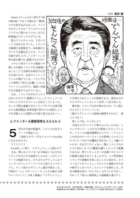 Magazine : ( [Weekly Bunshun] - 22/06/2017 )