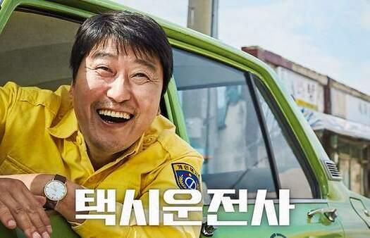 A taxi driver - 택시 운전사