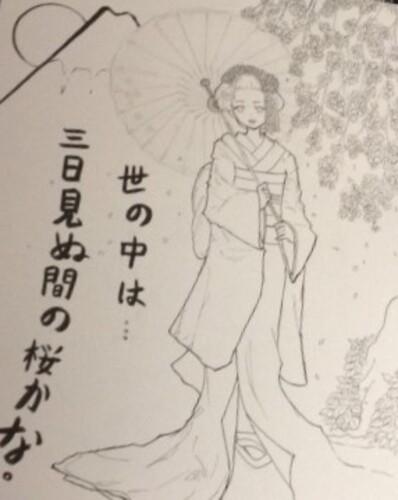 Une femme en kimono les différentes étapes