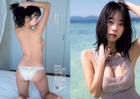 Magazine : ( [Weekly Playboy] - 2019 / n°16 )