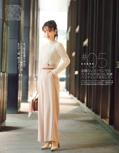 Magazine : ( [Bijin Hyakka] - 2019.10 / Rika Izumi )