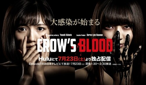 Drama - Japonais - Crow's Blood