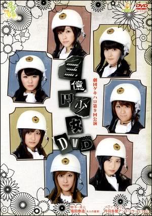 Geki Haro Dai 9 Kai Kouen ~Karei Naru Nananin~