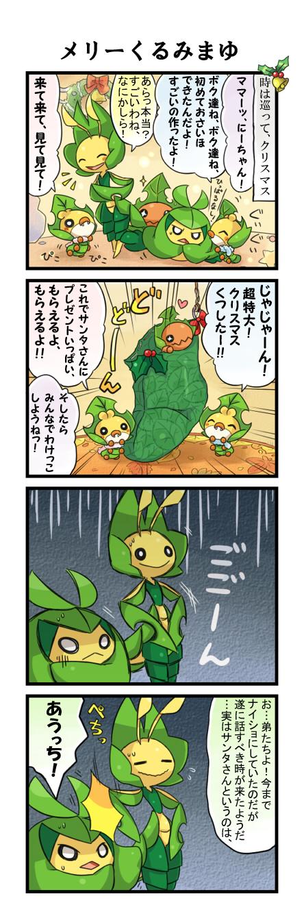 Merry Kurimayu.