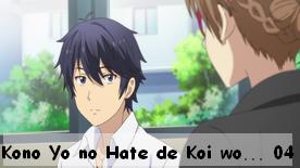 Kono Yo no Hate de Koi wo Utau Shoujo YU-NO 04