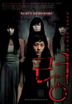 Dead Friend (K-Film)