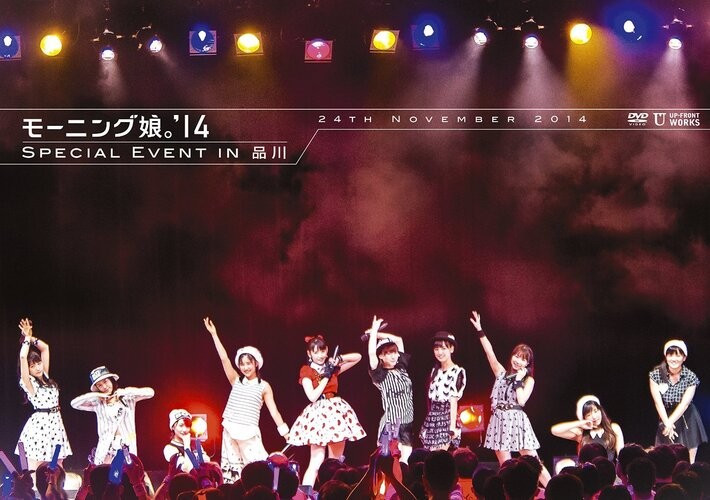 dvd morning musume'14 sepacial event in shinagawa