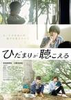 Hidamari ga Kikoeru 7,5/10 : Ce film est une adaptation du manga du même nom, il reprend assez bien les bases mais je ne sais pas il manquait un petit peu l'atmosphère paisible et unique du manga, ainsi que la fragilité des personnages. J'ai trouvé les acteurs sympathiques mais sans plus. Cela dit, le film reste un très bon divertissement.