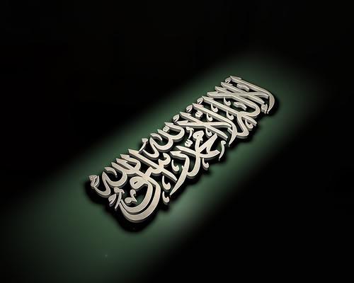 Tawhid (l'Unicité d'Allah)