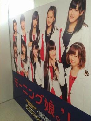 Ouverture d'une exposition spéciale Hello! Project à Shibuya