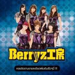 Les Berryz Kobo en Thaïlande !