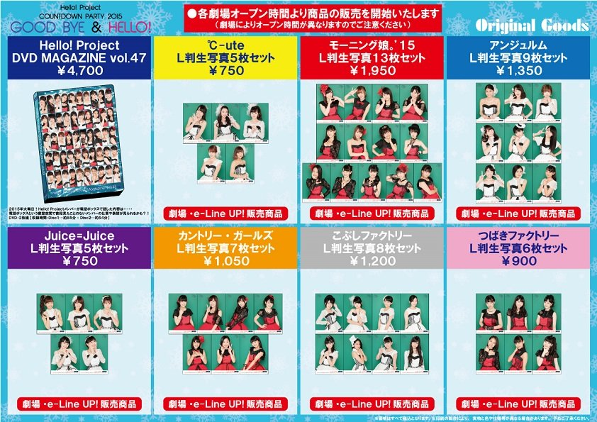 Goodies du Hello! Project COUNTDOWN PARTY 2015 ~GOOD BYE & HELLO!~