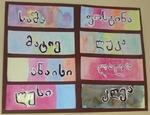 Prénoms en géorgien et en arabe