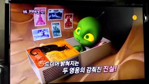 La bande annonce de la deuxième partie de la saison 1 en Corée du sud