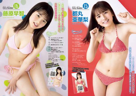 Magazine : ( [Young Magazine] - 2020 / N°35 - Miss Magazine 2020 Best 16 Staring )