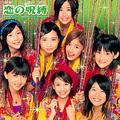 FICHES SINGLES - Berryz Koubou