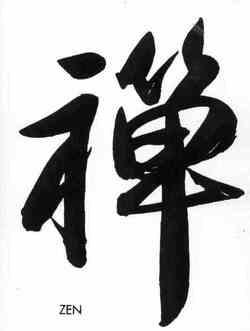 Z comme Zen