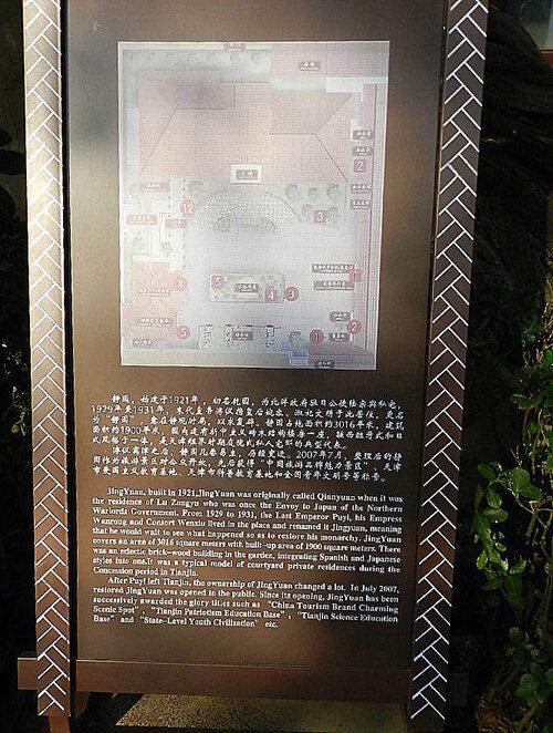 Tianjin maison de puyi (6)