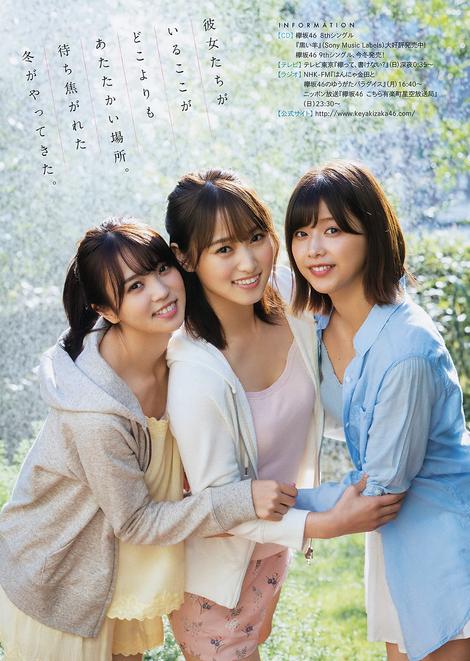 Magazine : ( [Young Magazine] - 2020 / N°1 - Keyakizaka46 & MFG Angels Staring )