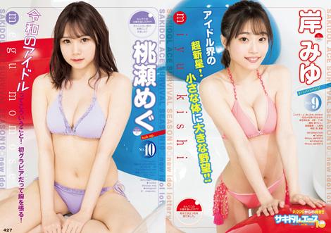 Magazine : ( [Young Jump] - 2020 / N°24 - Sakidol Ace Survival Season 10 Staring )