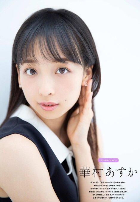 Magazine : ( [Tokyo Walker PLUS] - No.37 / 2018.09.13-19 - Asuka Hanamura )
