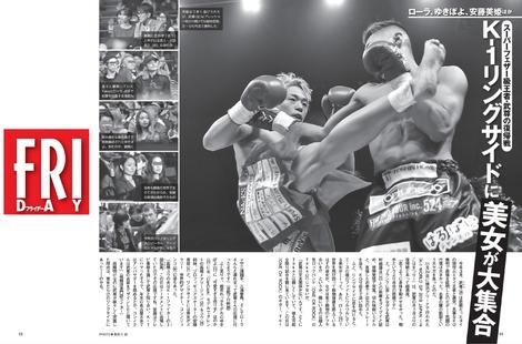 Magazine : ( [dマガジン - FRIDAY] - 13/12/2019 )