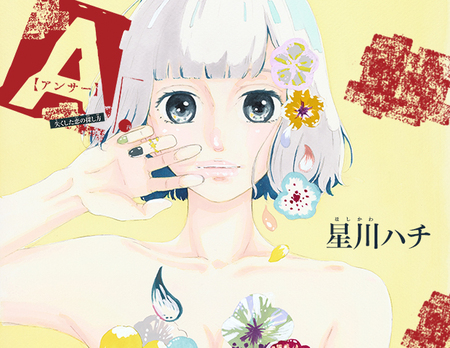 A.【アンサー】 星川ハチ