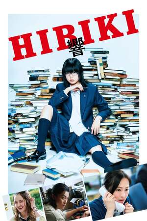 Sortie du film HIBIKI