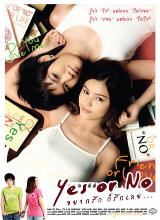 Yes Or No (Th Film)