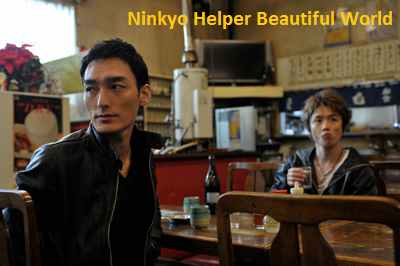 [Sortie] Ninkyo Helper - Beatiful World (j-film)