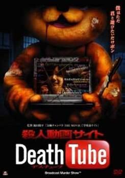* DeathTube