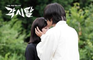 The Moon that Embraces the Sun et Gaksital OST