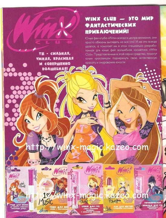 affiche produits beauté russes 2012 -1