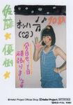 Masaki Sato 佐藤優樹 Hello!Project Summer Matsuri Beach Special