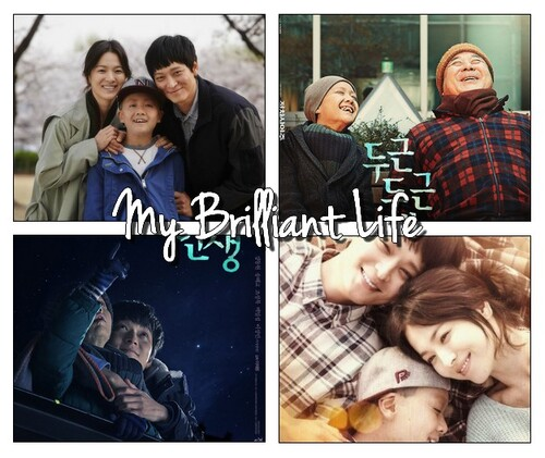 My Brilliant Life (Film coréen)