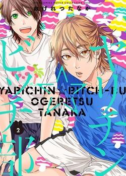 2018 démarrera avec Ogeretsu Tanaka chez Taifu !
