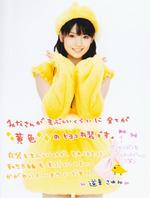 Sayumi Michishige 道重さゆみ Pyoko Pyoko Ultra ピョコピョコ ウルトラ