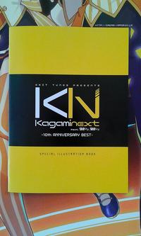 L'album Kagaminext