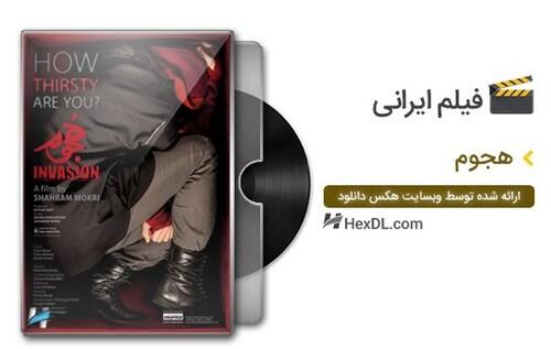 دانلود فیلم ایرانی هجوم با کیفیت عالی