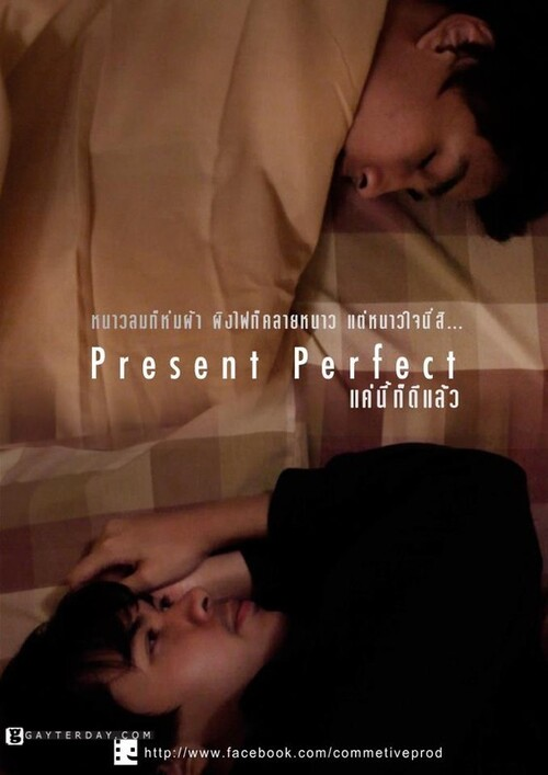 Present Perfect (2012) - Short BL Thailandaïs