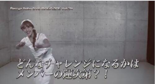 Screenshots - Berryz DVD Magazine vol.34 & 35 CM