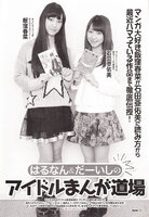 Top Yell Hello! project Morning Musume