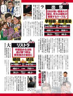 Magazine : ( [Weekly SPA!] - |20/06/2017| )