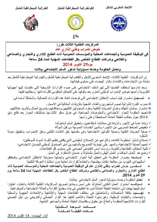 إضراب وطني عام لـ umt و cdt و fdt