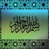 islamiat