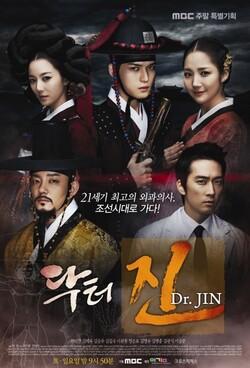 Dr Jin 2012