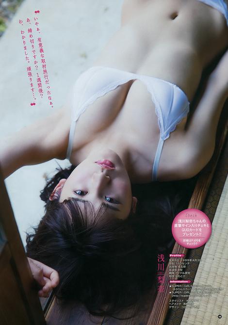 Magazine : ( [Young Gangan] - 2018 / N°14 - Nana Asakawa, Oto Abe & Shiori Nagao Staring )